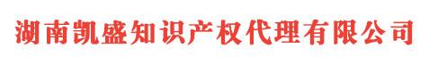 湖南长沙商标注册代理